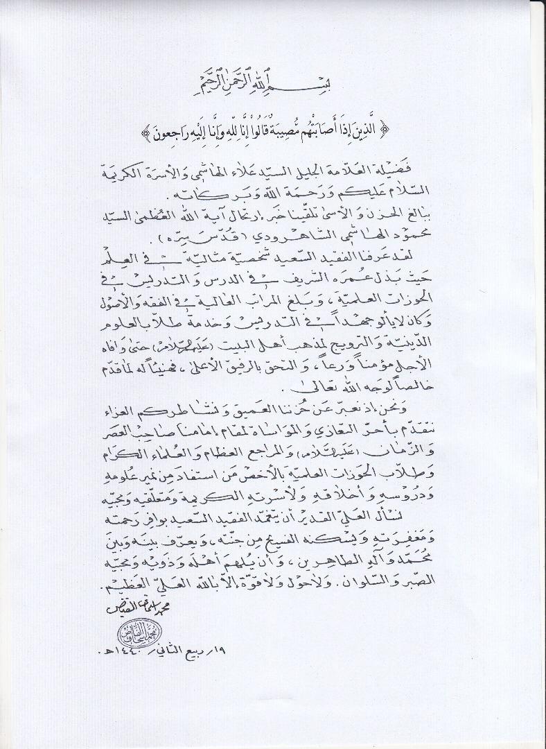 پیام تسلیت حضرت آیت الله العظمی محمد اسحاق فیاض دام ظله از مراجع تقلید عراق
