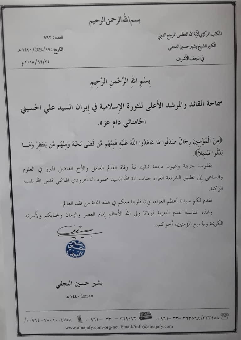 پیام تسلیت حضرت آیت الله العظمی شیخ بشیر نجفی دام ظله از مراجع تقلید عراق