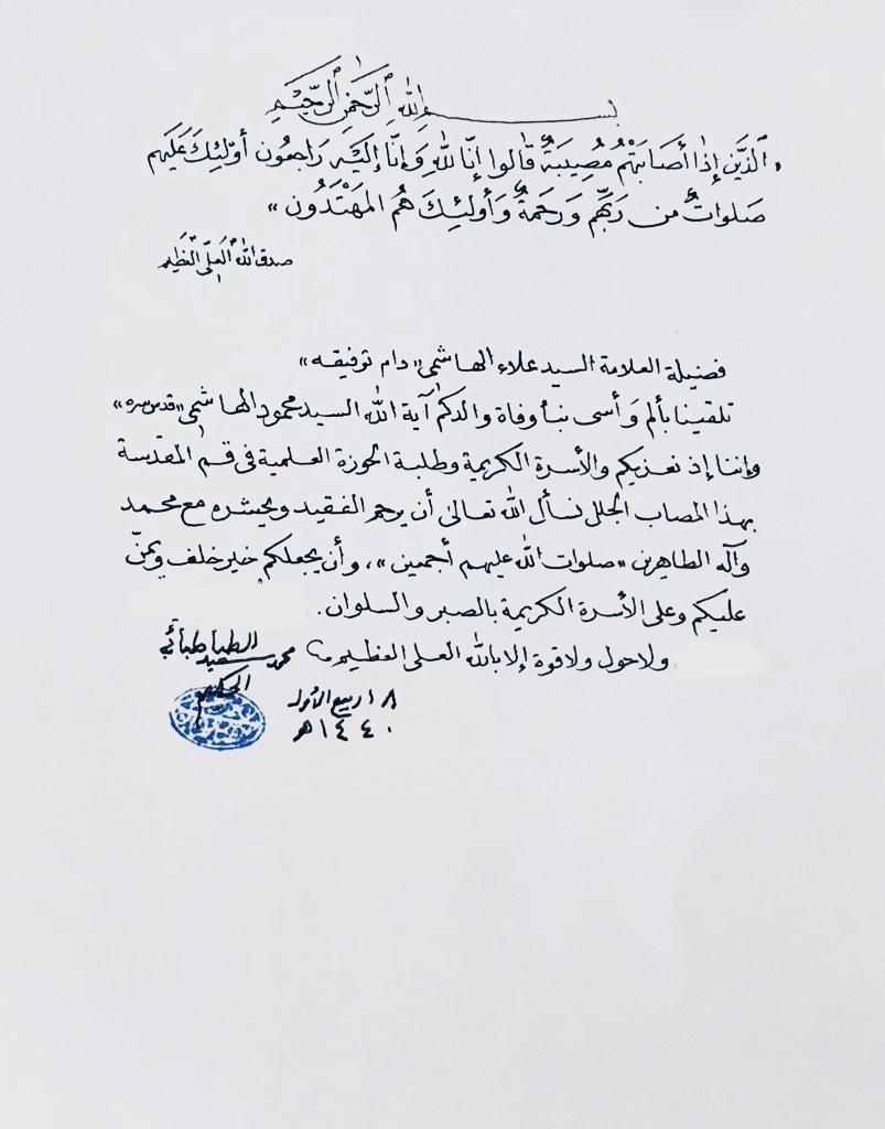 پیام تسلیت حضرت آیت الله العظمی سید محمد سعید حکیم دام ظله از مراجع تقلید عراق