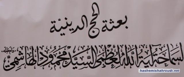 افتتاح بعثة الحج الدينية لسماحة آية الله العظمى السيد محمود الهاشمي(مدظله) في المدينة المنورة