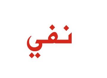 كتب سماحة آية الله العظمى السيدة محمود الهاشمي(مدظله) يفنّد ويكذّب الشائعات الأخيرة