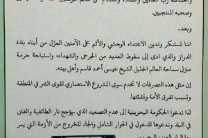 بيان استنكار سماحة آية الله السيد محمود الهاشمي(مدظله) لتجاوز النظام البحريني على حرمة منزل الشيخ عيسى قاسم
